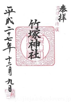 竹塚神社 御朱印