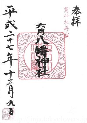 六月八幡神社 御朱印