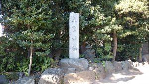 花畑大鷲神社 社号標