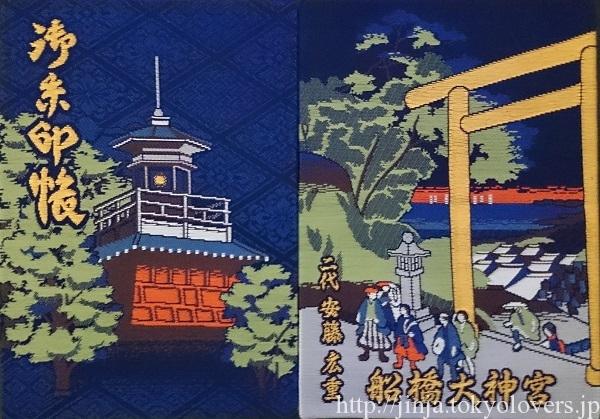 意富比神社(船橋大神宮) 御朱印帳