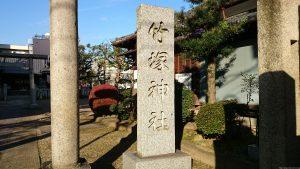 竹塚神社 社号標
