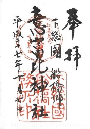意富比神社(船橋大神宮) 御朱印