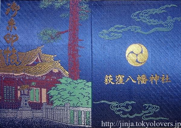 荻窪八幡神社 御朱印帳