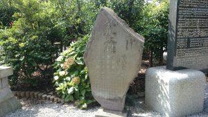 鎮守氷川神社 歌碑