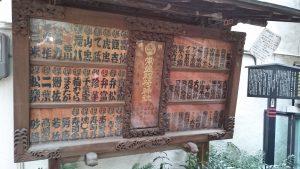 常盤稲荷神社 奉納額