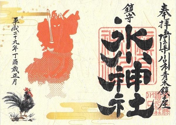 鎮守氷川神社 正月限定金運開運祈願御朱印符