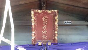 荻窪八幡神社 猿田彦神社扁額