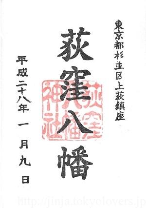 荻窪八幡神社 御朱印