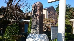 上青木氷川神社 社号標