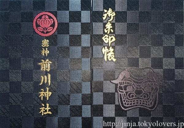 前川神社 御朱印帳