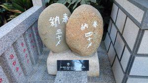 天沼熊野神社 力石