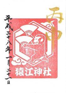 猿江神社 2016(平成28)年正月限定御朱印