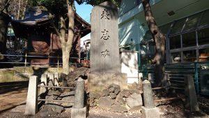 三宿神社 表忠碑
