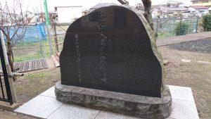 日新稲荷神社 (谷保天満宮発祥之地) 石碑