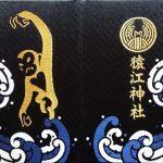 猿江神社 御朱印帳