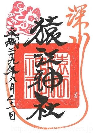 猿江神社 2017(平成29)年御朱印