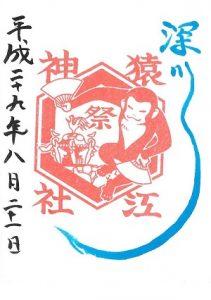 猿江神社 2017(平成29)年例大祭限定御朱印(奇数日)