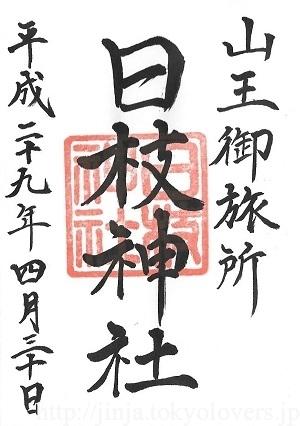日枝神社日本橋摂社 御朱印(新)