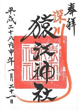猿江神社 (旧)御朱印