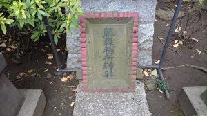 猿江神社 藤森稲荷神社 扁額