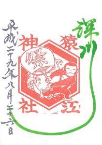 猿江神社 2017(平成29)年例大祭限定御朱印(偶数日)