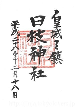 日枝神社日本橋摂社 御朱印(旧)