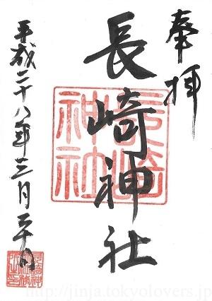 長崎神社 御朱印