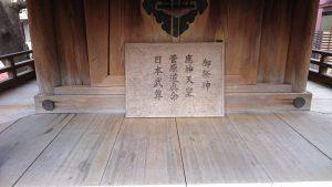 池袋氷川神社 境内末社 (2)