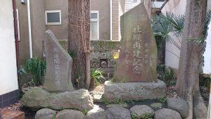 子安稲荷神社 再建記念碑