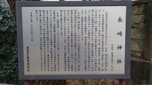 長崎神社 豊島区教育委員会案内板