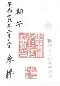 染井稲荷神社 御朱印(新)
