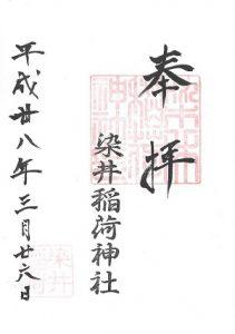 染井稲荷神社 御朱印(旧)