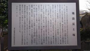 池袋氷川神社 富士塚説明文