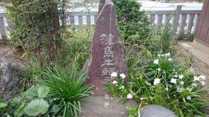 和樂備神社 津島牛頭天王碑