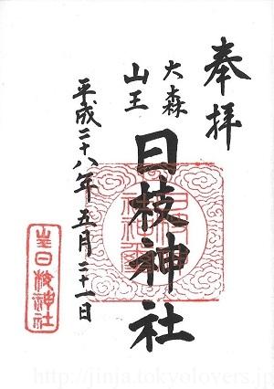 大森山王日枝神社 御朱印