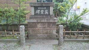 日本橋銀杏八幡宮 昭和殉国英霊碑