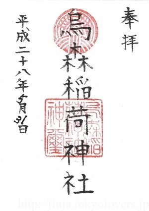 烏森稲荷神社 御朱印