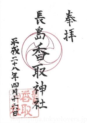 長島香取神社 御朱印