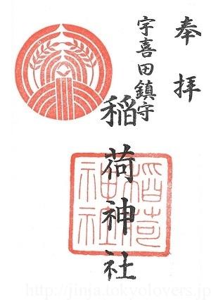宇喜田稲荷神社 御朱印