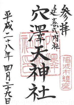 穴澤天神社 御朱印