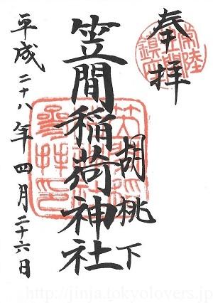笠間稲荷神社 御朱印