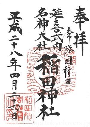 茨城県笠間市稲田神社 御朱印