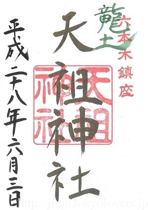 六本木天祖神社(龍土神明宮) 御朱印