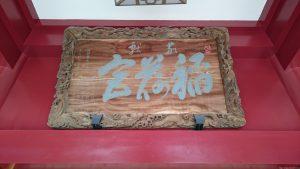 笠間稲荷神社 扁額