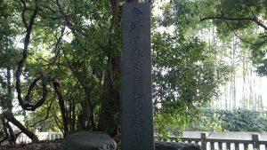 吉田神社 日本武尊御遺蹟碑
