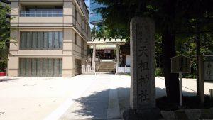 六本木天祖神社(龍土神明宮)  社号標