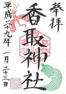 亀有香取神社 2017(平成29)年正月限定御朱印