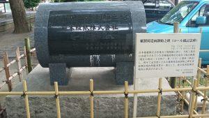 亀有香取神社 紙製荷造函創始之碑(ロール紙記念碑)