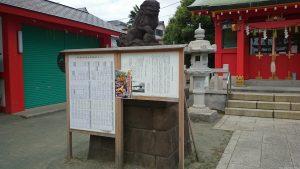 東八幡神社 狛犬 (1)