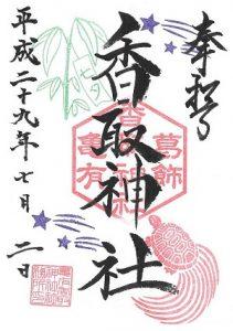 亀有香取神社 平成29年七夕限定御朱印